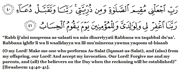 Easy and Important Dua's to Recite During Ramadan - 3