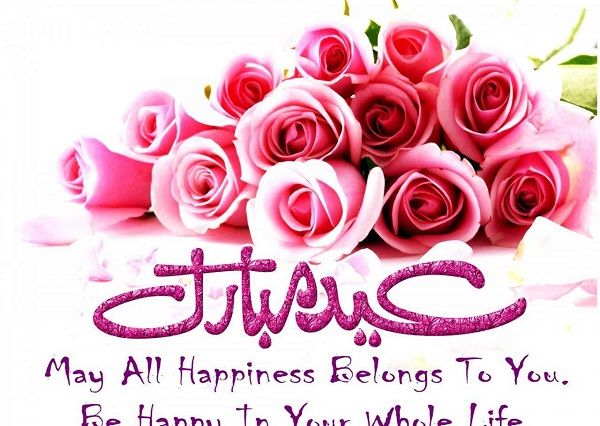 Eid Mubarak with roses Eid ul Fitr Wallpaper