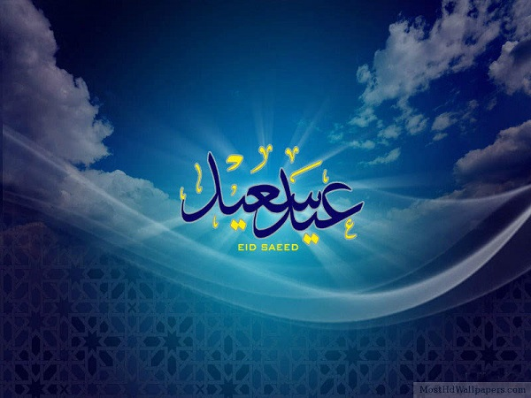 Eid Saeed Wallpapers 2016