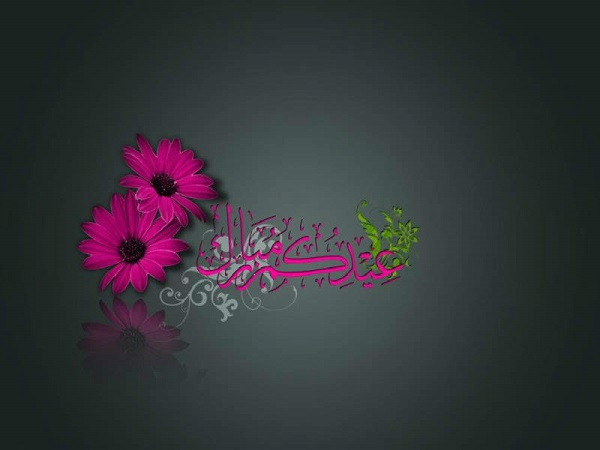 Pink Flower Eid Mubarak Wallpaper