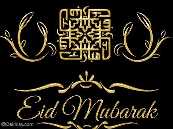 Beautiful Eid ul Fitr Facebook, Twitter, Whatsapp Avatars and Display Pictures (10)