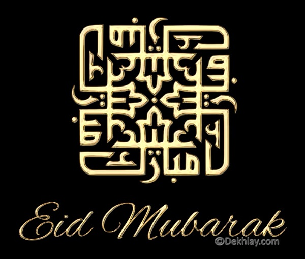 Beautiful Eid ul Fitr Facebook, Twitter, Whatsapp Avatars and Display Pictures (13)