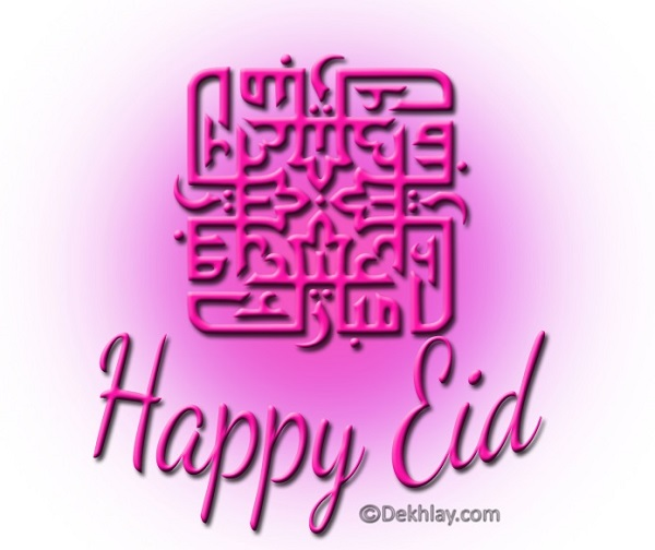 Beautiful Eid ul Fitr Facebook, Twitter, Whatsapp Avatars and Display Pictures (18)