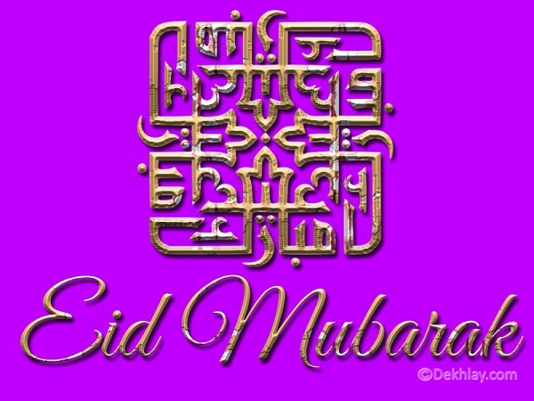 Beautiful Eid ul Fitr Facebook, Twitter, Whatsapp Avatars and Display Pictures (8)