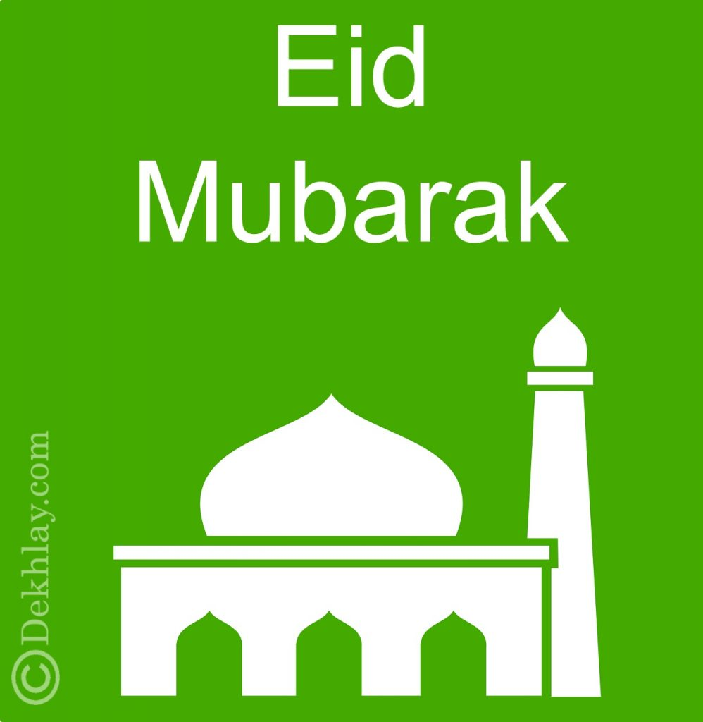 Beautiful Happy Eid ul Fitr Mubarak Wallpaper Display Picture (11)