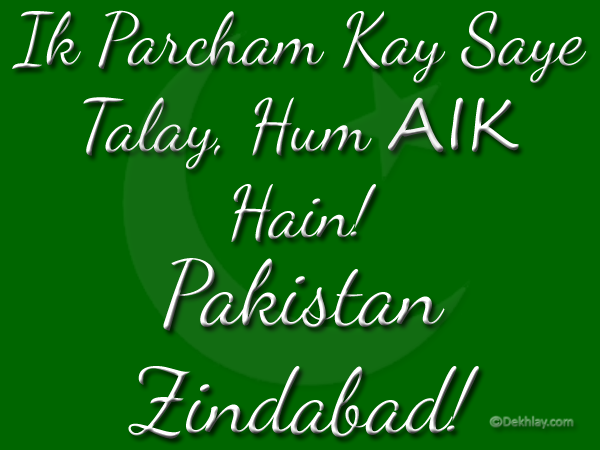 Free Pakistan Independence Day 14 august Display Pictures, Avatars, twitter, facebook, whatsapp (1)