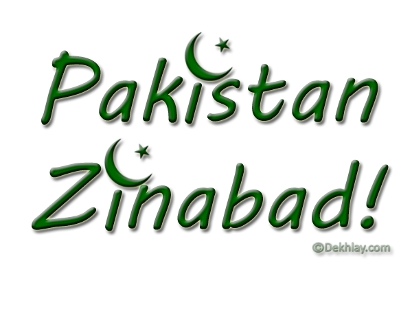 Free Pakistan Independence Day 14 august Display Pictures, Avatars, twitter, facebook, whatsapp (13)