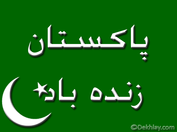 Free Urdu Pakistan Independence Day 14 august Display Pictures, Avatars, twitter, facebook, whatsapp (1)