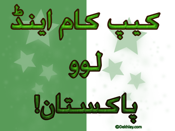 Free Urdu Pakistan Independence Day 14 august Display Pictures, Avatars, twitter, facebook, whatsapp (10)