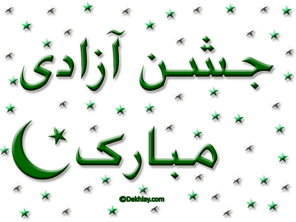 Free Urdu Pakistan Independence Day 14 august Display Pictures, Avatars, twitter, facebook, whatsapp (11)