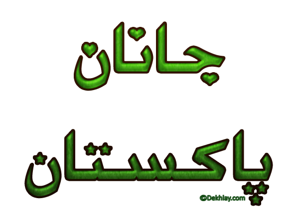 Free Urdu Pakistan Independence Day 14 august Display Pictures, Avatars, twitter, facebook, whatsapp (13)