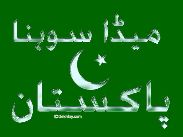 Free Urdu Pakistan Independence Day 14 august Display Pictures, Avatars, twitter, facebook, whatsapp (14)
