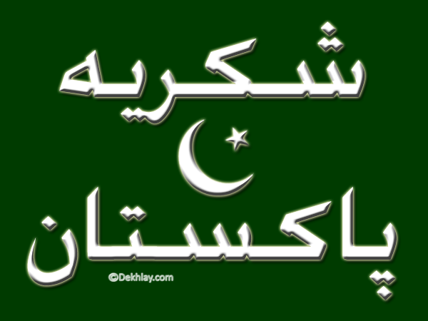 Free Urdu Pakistan Independence Day 14 august Display Pictures, Avatars, twitter, facebook, whatsapp (18)