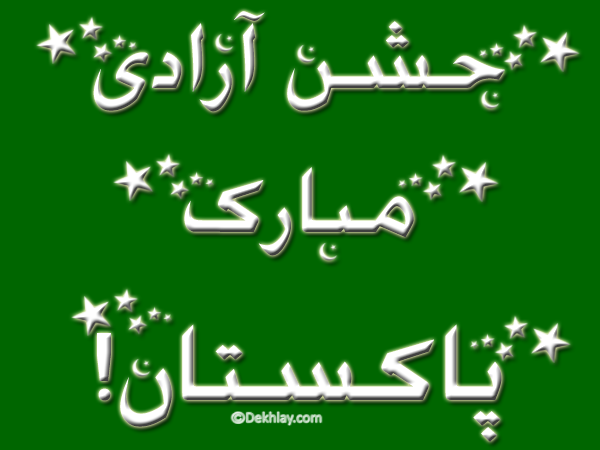 Free Urdu Pakistan Independence Day 14 august Display Pictures, Avatars, twitter, facebook, whatsapp (19)