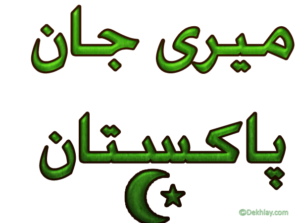 Free Urdu Pakistan Independence Day 14 august Display Pictures, Avatars, twitter, facebook, whatsapp (2)