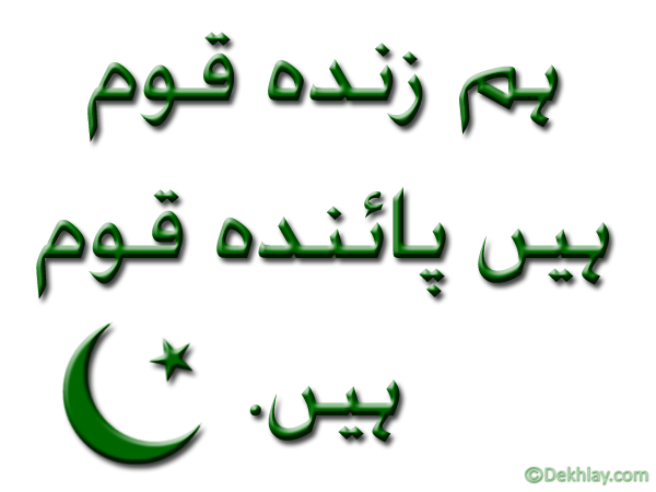 Free Urdu Pakistan Independence Day 14 august Display Pictures, Avatars, twitter, facebook, whatsapp (3)