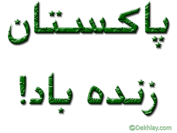 Free Urdu Pakistan Independence Day 14 august Display Pictures, Avatars, twitter, facebook, whatsapp (4)