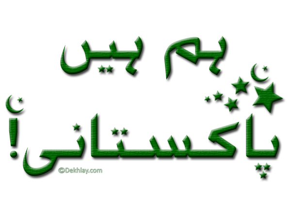 Free Urdu Pakistan Independence Day 14 august Display Pictures, Avatars, twitter, facebook, whatsapp (5)