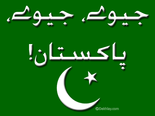 Free Urdu Pakistan Independence Day 14 august Display Pictures, Avatars, twitter, facebook, whatsapp (6)