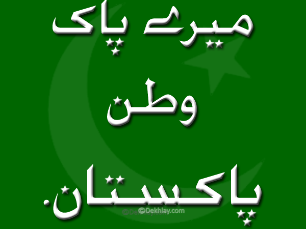 Free Urdu Pakistan Independence Day 14 august Display Pictures, Avatars, twitter, facebook, whatsapp (7)