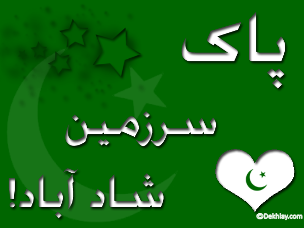 Free Urdu Pakistan Independence Day 14 august Display Pictures, Avatars, twitter, facebook, whatsapp (8)