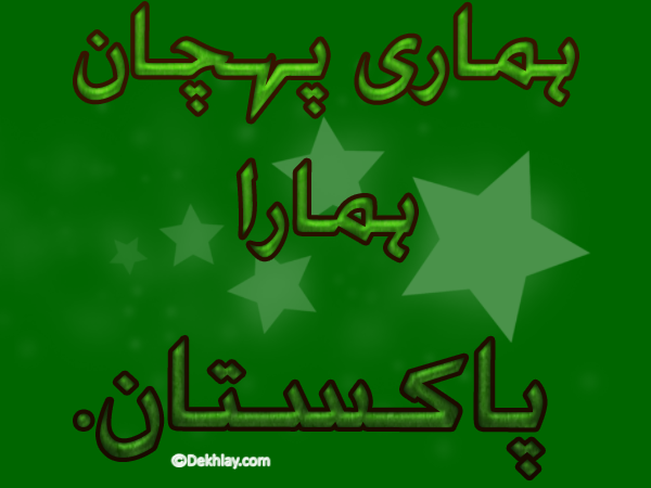 Free Urdu Pakistan Independence Day 14 august Display Pictures, Avatars, twitter, facebook, whatsapp (9)