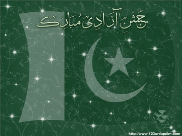 Pakistan Flag Indepandence Day Urdu Display picture- avatar- wallpapers- 14th august