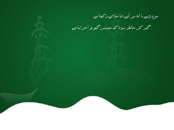 Pakistan Poetry Independence Day Display picture- avatar- wallpapers- 14th august