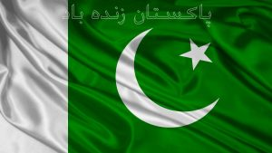 Beautiful Pakistan Flag- Wallpaper in Urdu - آباد زنده پاکستان