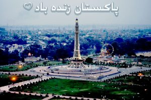Minar e Pakistan Wallpaper in Urdu