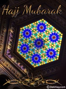 Bule ornament Islamic art Beautiful Hajj Mubarak Greeting Card