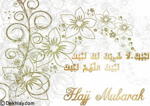 Golden Floral Hajj Mubarak Greeting Card