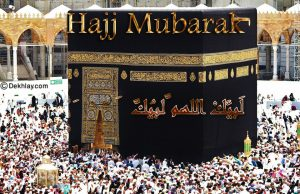 Kaaba Beautiful Hajj Mubarak Greeting Card