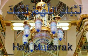 Prophet Mosque Hajj Mubarak Greeting Card
